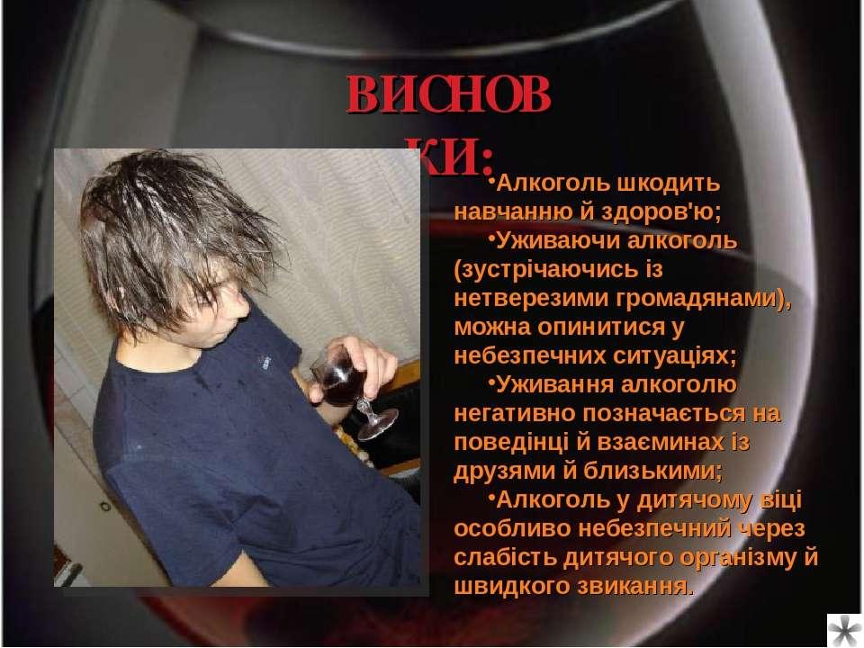 Алкоголь шкодить навчанню й здоров'ю; Уживаючи алкоголь (зустрічаючись із нет...