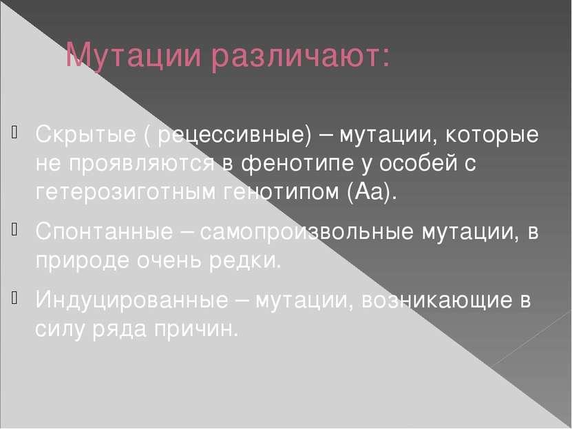 Мутации различают: Скрытые ( рецессивные) – мутации, которые не проявляются в...