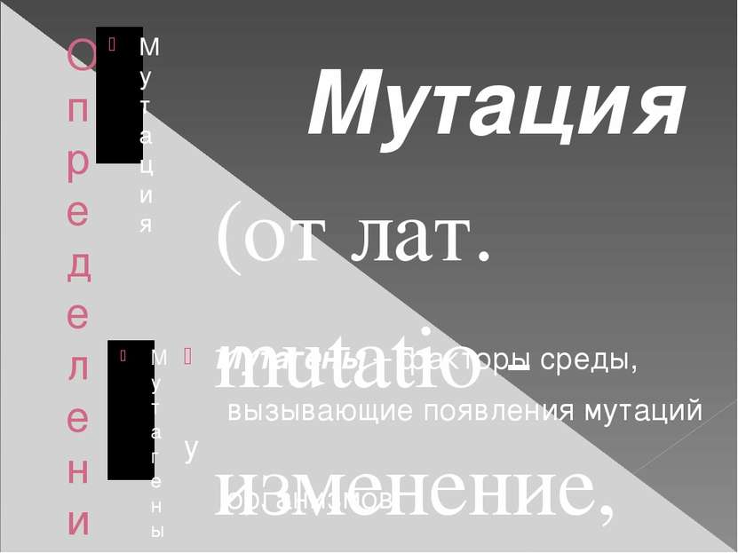 Определения: Мутация Мутагены Мутация (от лат. mutatio - изменение, перемена)...