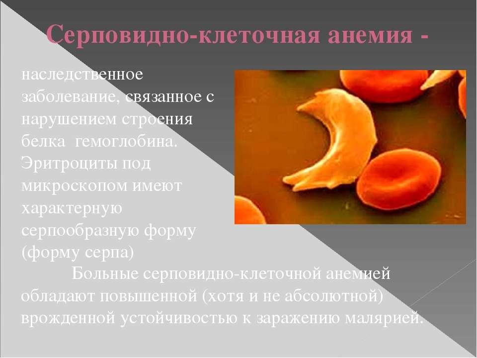 Серповидно-клеточная анемия - наследственное заболевание, связанное с нарушен...