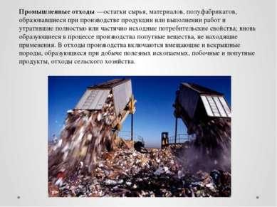 Промышленные отходы—остатки сырья, материалов, полуфабрикатов, образовавшиес...