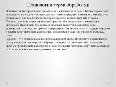 Технологии термообработки Основные виды термообработки отходов– сжигание и п...