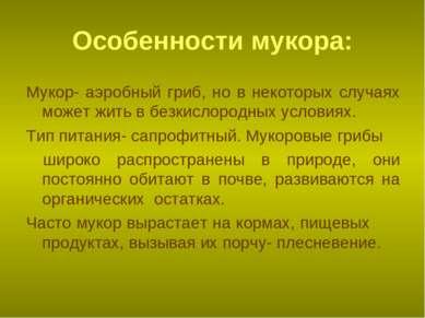 Особенности мукора: Мукор- аэробный гриб, но в некоторых случаях может жить в...