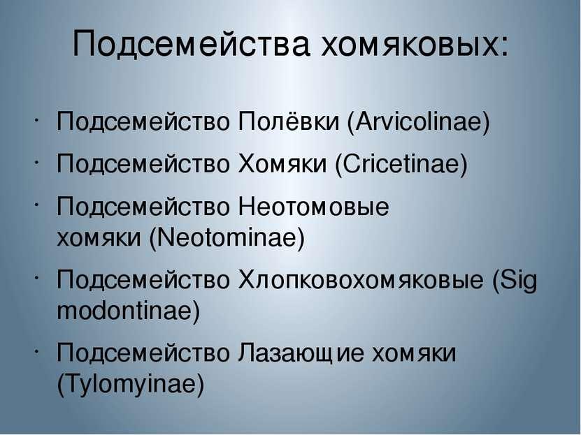 Подсемейства хомяковых: ПодсемействоПолёвки(Arvicolinae) ПодсемействоХомяк...