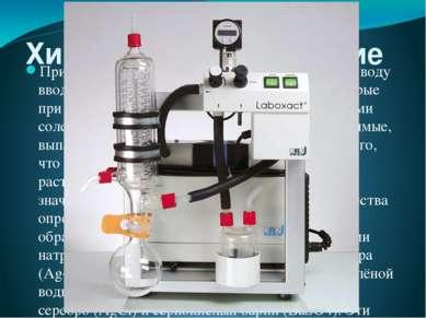 Химическое опреснение При химическом способе опреснения в морскую воду вводят...