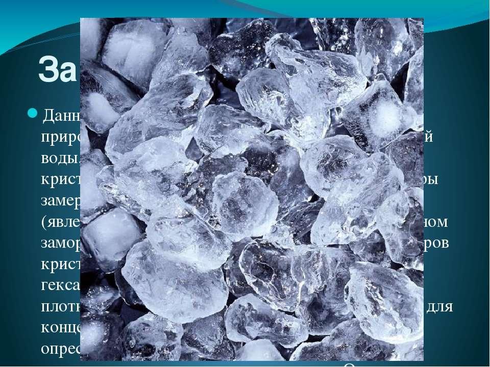 Замораживание Данный метод основан на том, что в естественных природных услов...
