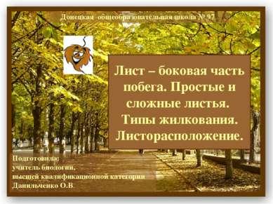 Донецкая общеобразовательная школа № 97 Подготовила: учитель биологии, высшей...
