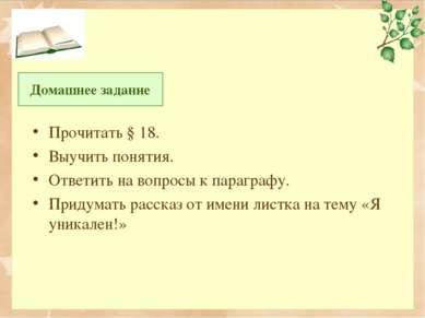 Прочитать § 18. Выучить понятия. Ответить на вопросы к параграфу. Придумать р...