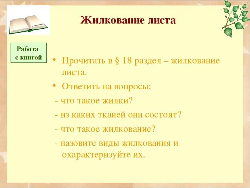 Жилкование листа Прочитать в § 18 раздел – жилкование листа. Ответить на вопр...