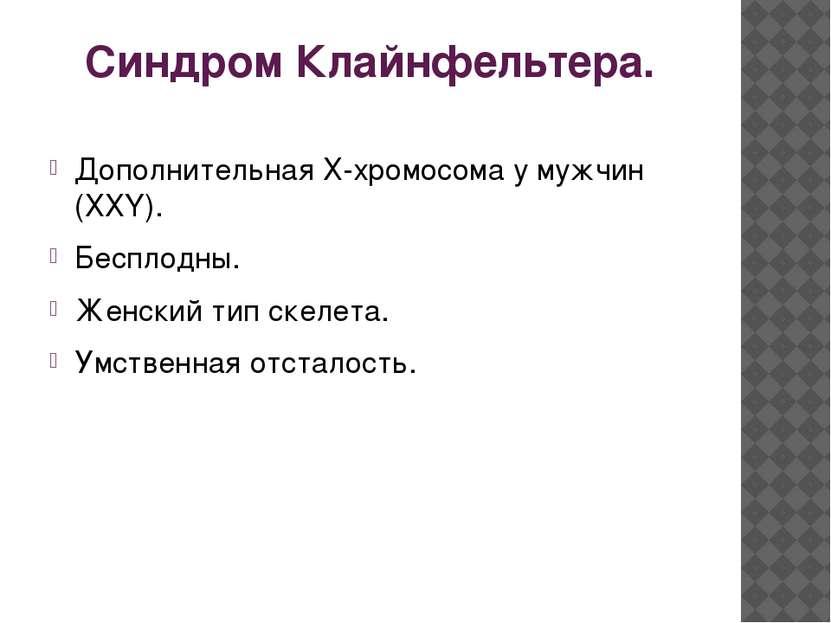 Синдром Клайнфельтера. Дополнительная Х-хромосома у мужчин (ХХY). Бесплодны. ...
