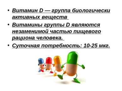 Витамин D— группа биологически активных веществ Витамины группы D являются н...