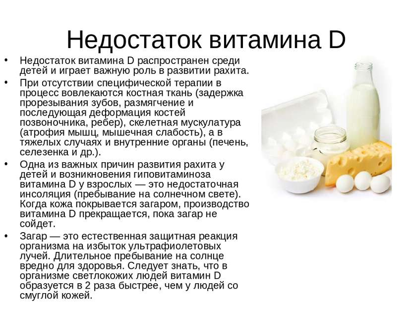 Недостаток витамина D Недостаток витамина D распространен среди детей и играе...