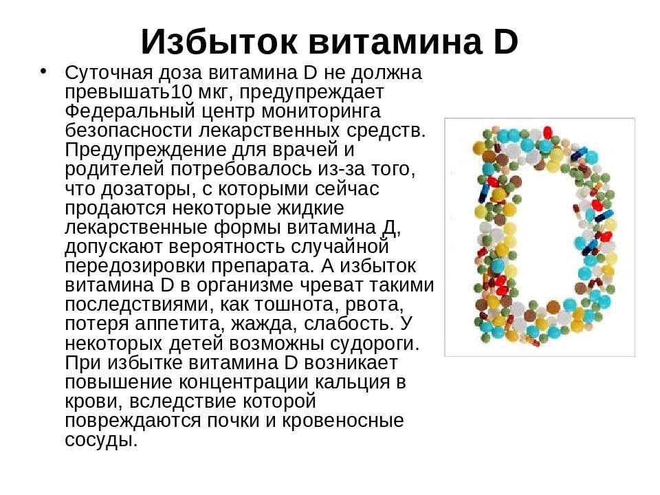 Избыток витамина D Суточная доза витамина D не должна превышать10 мкг, предуп...