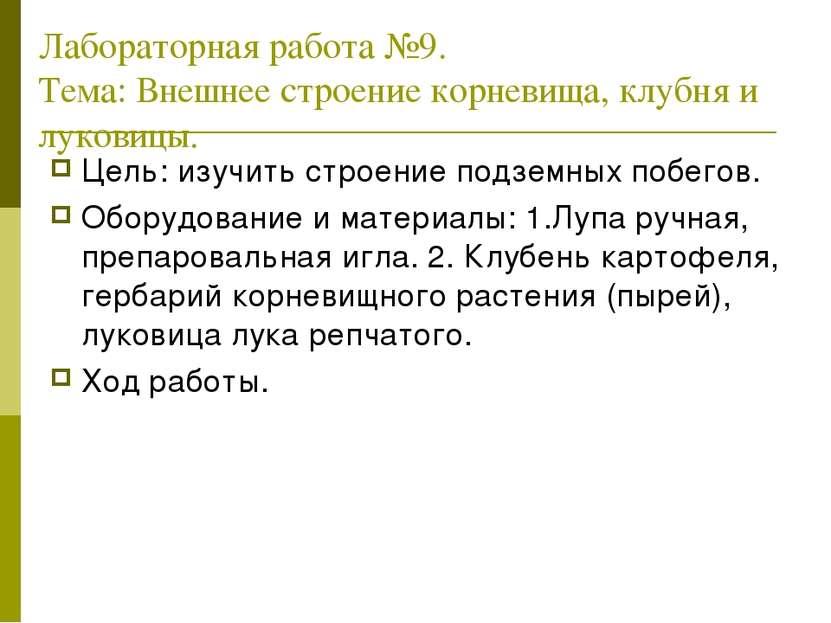 Лабораторная работа №9. Тема: Внешнее строение корневища, клубня и луковицы. ...
