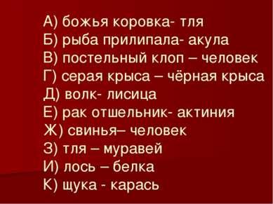 А) божья коровка- тля Б) рыба прилипала- акула В) постельный клоп – человек Г...