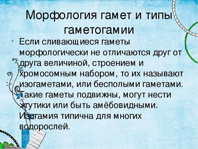Морфология гамет и типы гаметогамии Если сливающиеся гаметы морфологически не...