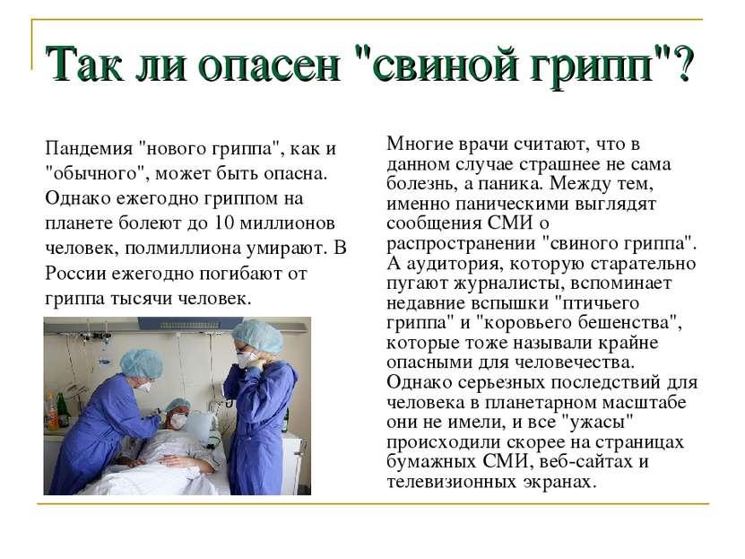 """Так ли опасен """"свиной грипп""""? Пандемия """"нового гриппа"""", как и """"обычного"""", мож..."""