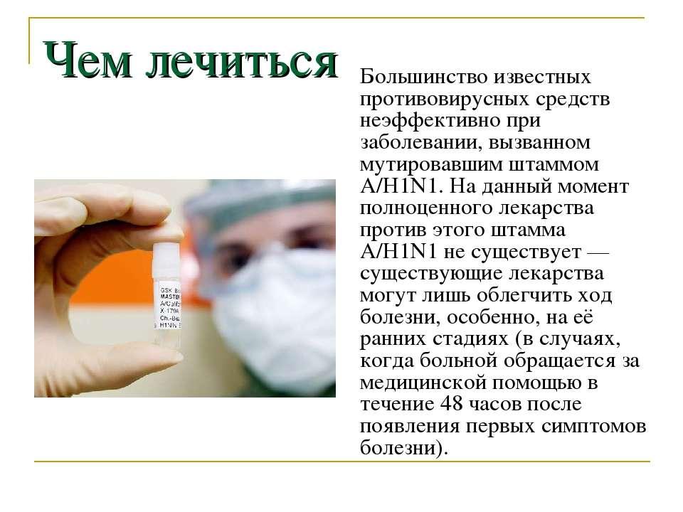 Чем лечиться Большинство известных противовирусных средств неэффективно при з...