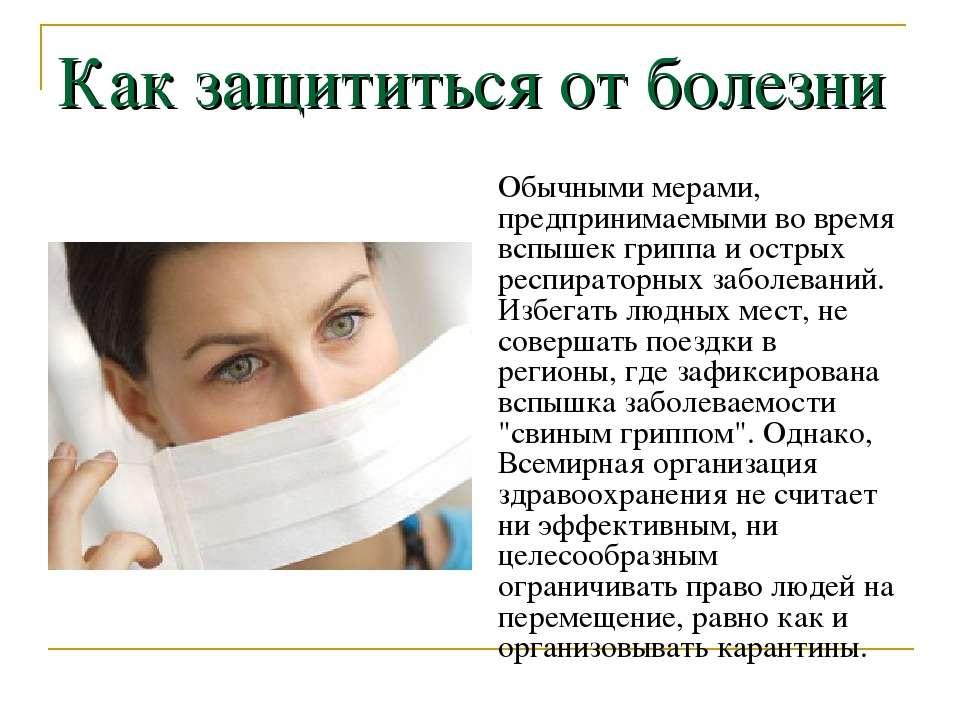 Как защититься от болезни Обычными мерами, предпринимаемыми во время вспышек ...