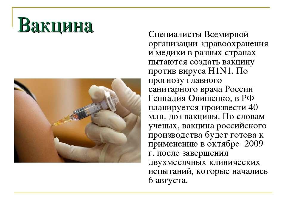 Вакцина Специалисты Всемирной организации здравоохранения и медики в разных с...