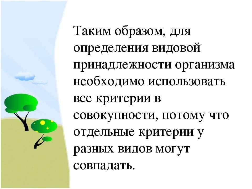 Таким образом, для определения видовой принадлежности организма необходимо ис...