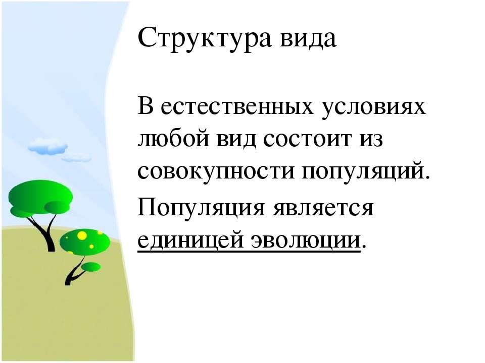 Структура вида В естественных условиях любой вид состоит из совокупности попу...