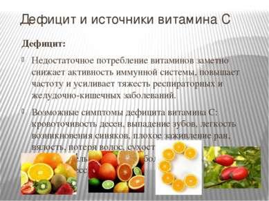 Дефицит и источники витамина C Дефицит: Недостаточное потребление витаминов з...