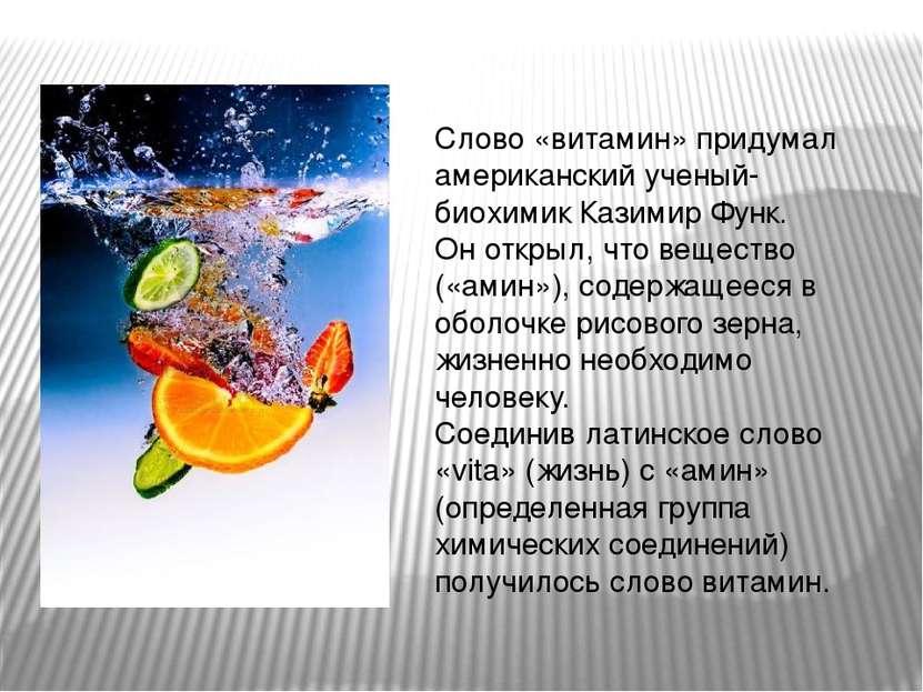 Слово «витамин» придумал американский ученый-биохимик Казимир Функ. Он открыл...