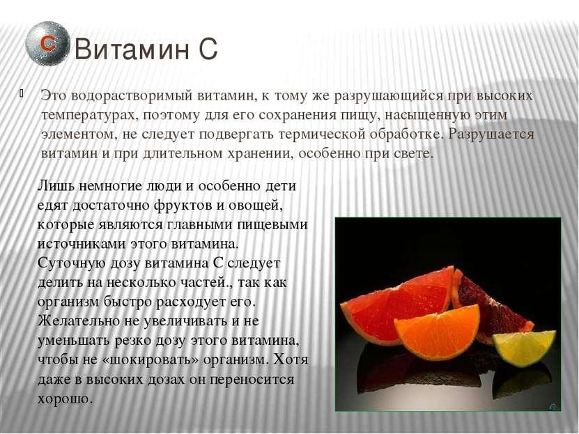 Витамин С Это водорастворимый витамин, к тому же разрушающийся при высоких те...