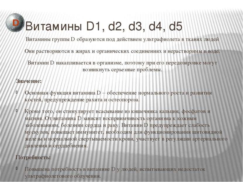 Витамины D1, d2, d3, d4, d5 Витамины группы D образуются под действием ультра...