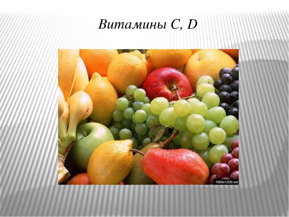 Витамины C, D