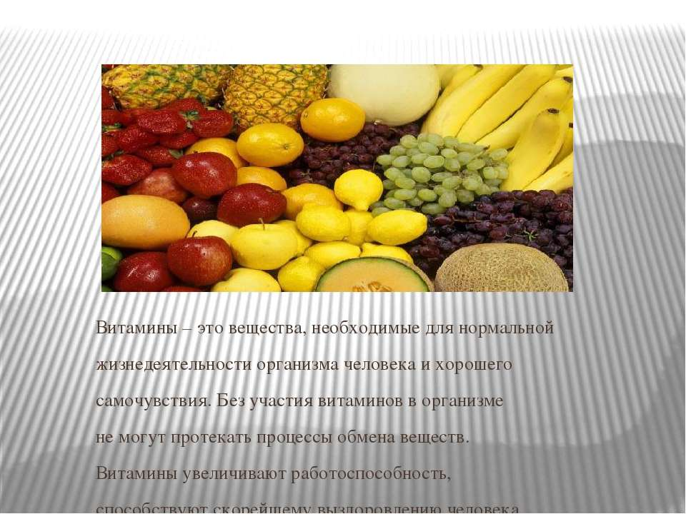 Витамины – это вещества, необходимые для нормальной жизнедеятельности организ...