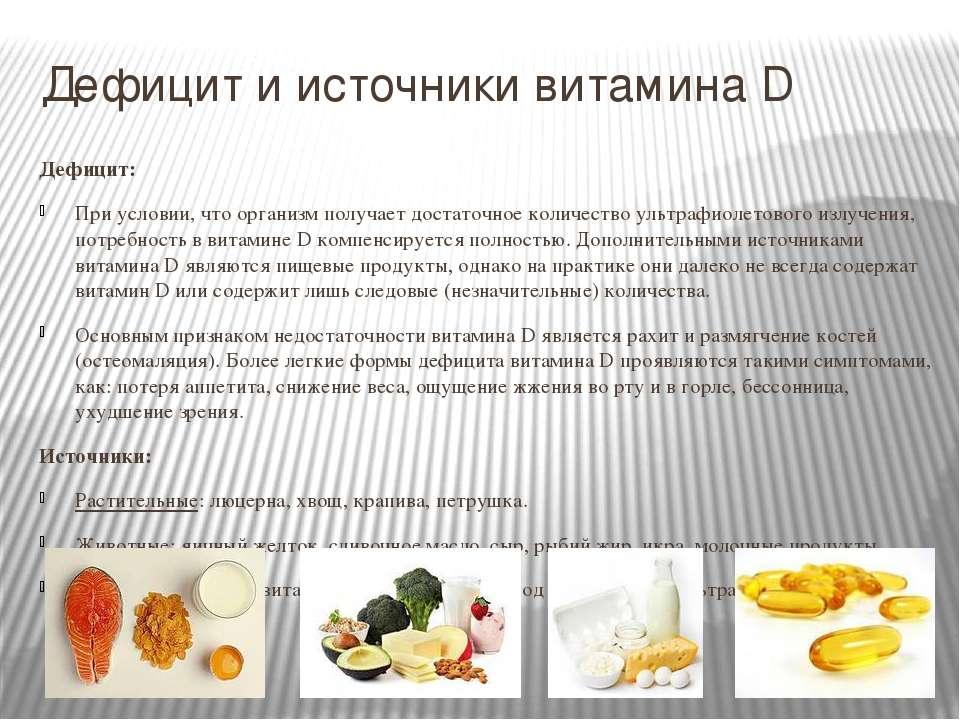 Дефицит и источники витамина D Дефицит: При условии, что организм получает до...