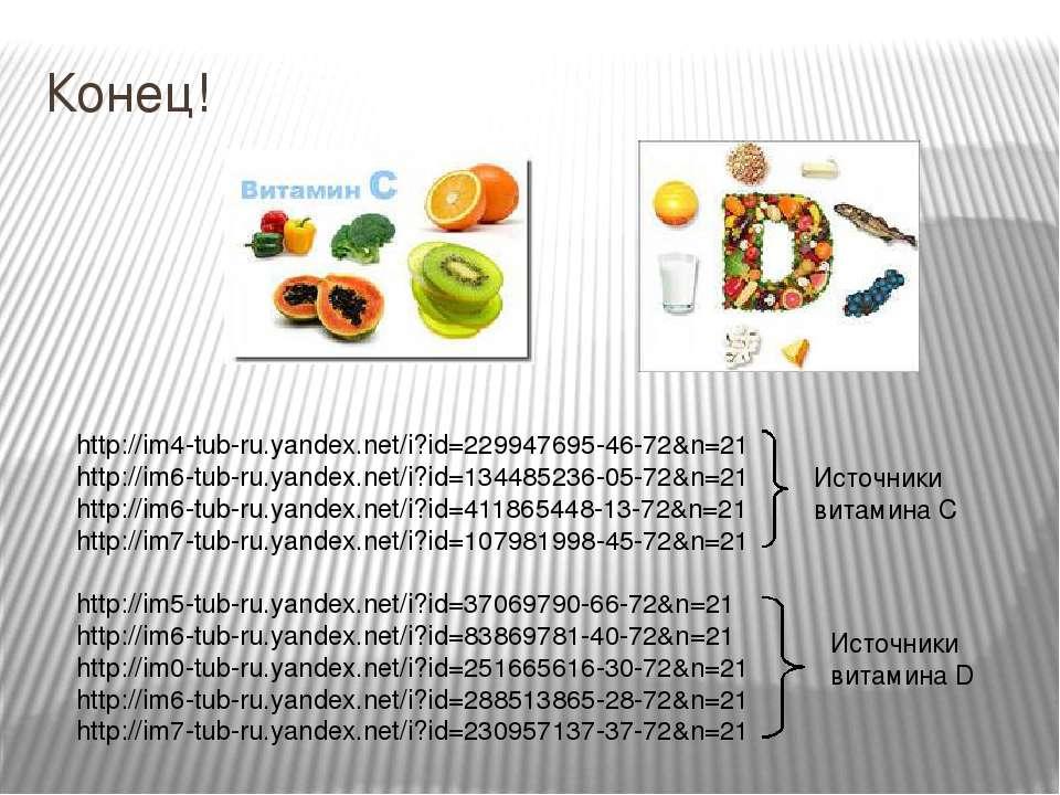 Конец! http://im4-tub-ru.yandex.net/i?id=229947695-46-72&n=21 http://im6-tub-...