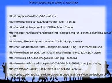 Использованные фото и картинки http://freeppt.ru/load/1-1-0-96 шаблон http://...