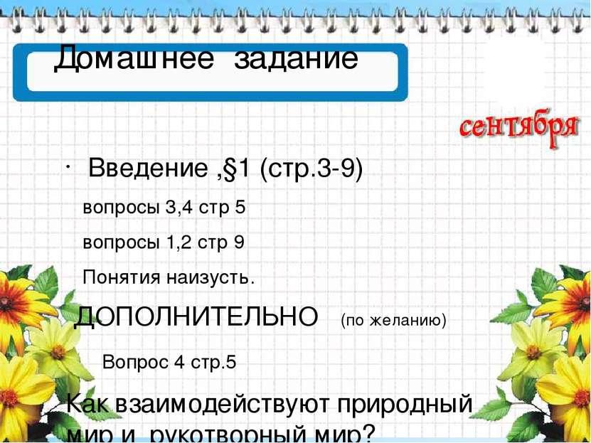 Домашнее задание Введение ,§1 (стр.3-9) вопросы 3,4 стр 5 вопросы 1,2 стр 9 П...