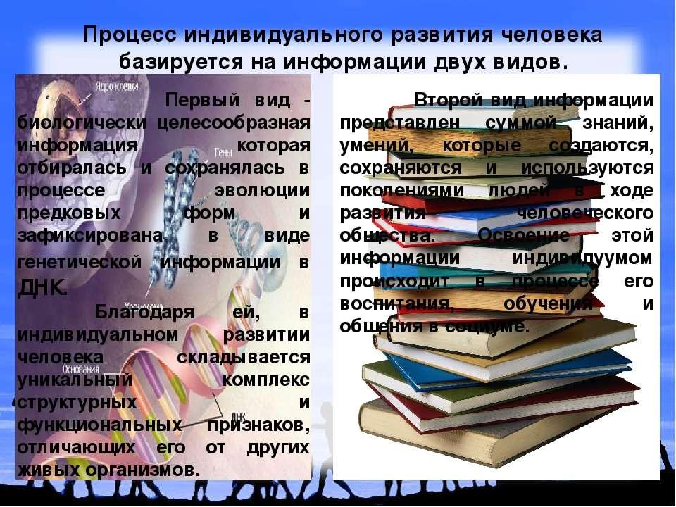 Процесс индивидуального развития человека базируется на информации двух видов...