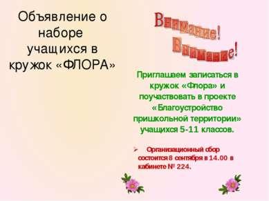 Объявление о наборе учащихся в кружок «ФЛОРА»