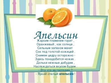 Апельсин Жарким пламенем горит , Оранжевый , как солнце , Сильным запахом ман...