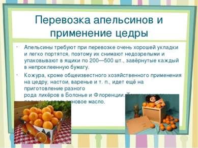 Перевозка апельсинов и применение цедры Апельсины требуют при перевозке очень...