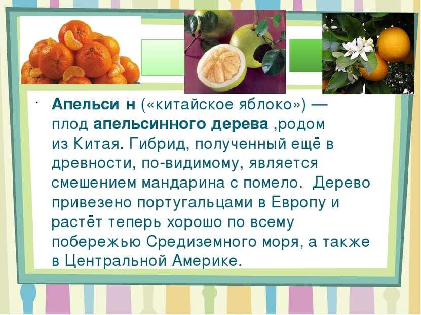 Апельси н(«китайское яблоко»)— плодапельсинного дерева,родом изКитая. Ги...