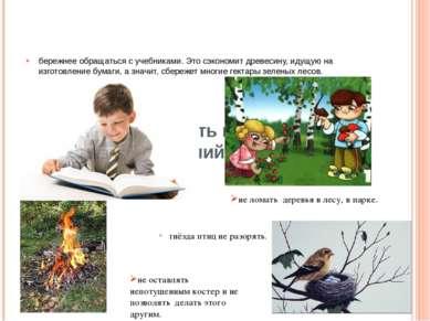 Что могут сделать школьники для охраны растений и животных: бережнее обращать...