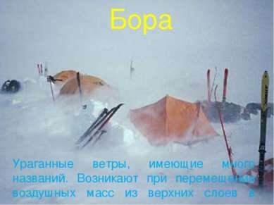 Бора Ураганные ветры, имеющие много названий. Возникают при перемещении возду...