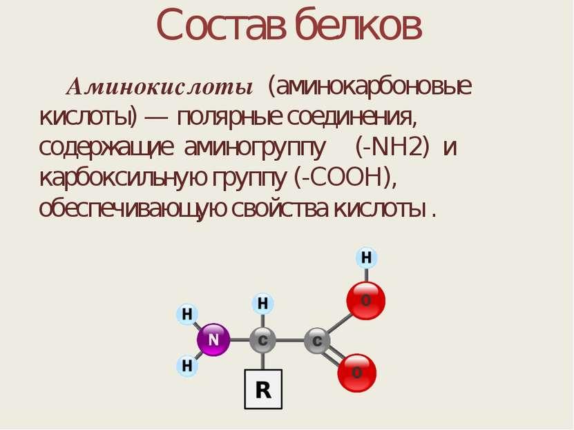 Состав белков Аминокислоты (аминокарбоновые кислоты) — полярные соединения, с...