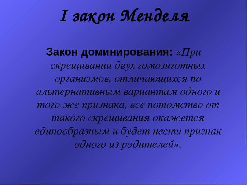 I закон Менделя Закон доминирования: «При скрещивании двух гомозиготных орган...