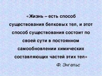 «Жизнь – есть способ существования белковых тел, и этот способ существования ...