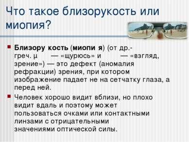 Что такое близорукость или миопия? Близору кость(миопи я)(отдр.-греч.μύω...