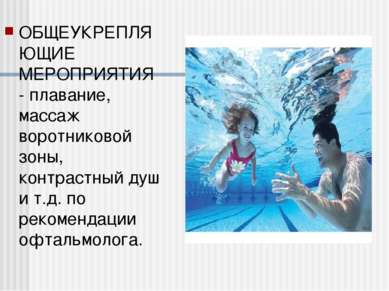 ОБЩЕУКРЕПЛЯЮЩИЕ МЕРОПРИЯТИЯ - плавание, массаж воротниковой зоны, контрастный...