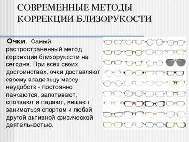 СОВРЕМЕННЫЕ МЕТОДЫ КОРРЕКЦИИ БЛИЗОРУКОСТИ Очки. Самый распространенный метод...