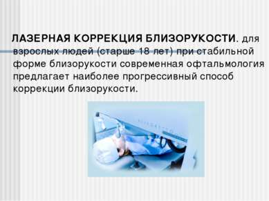 ЛАЗЕРНАЯ КОРРЕКЦИЯ БЛИЗОРУКОСТИ. для взрослых людей (старше 18 лет) при стаби...